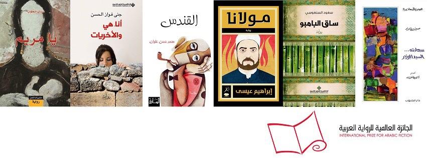 القائمة القصيرة للبوكر العربية 2013