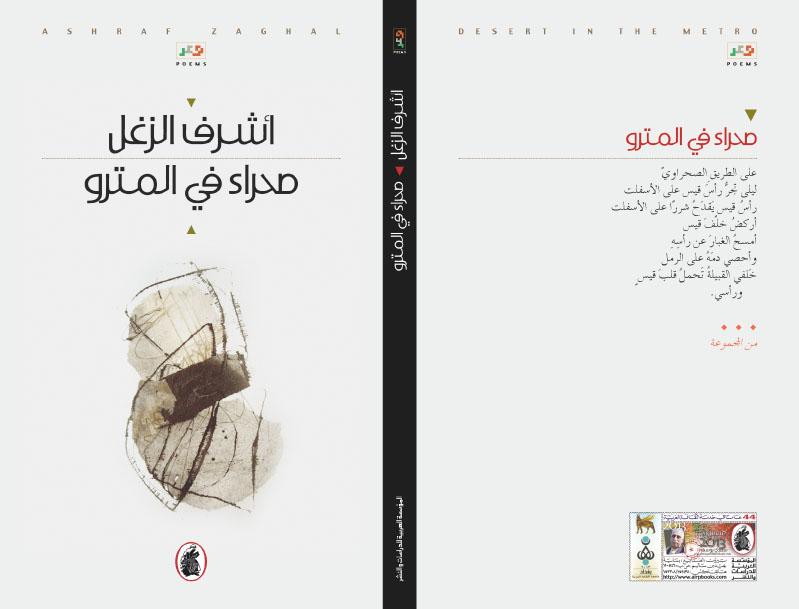 مختارات من صحراء في المترو / أشرف الزغل
