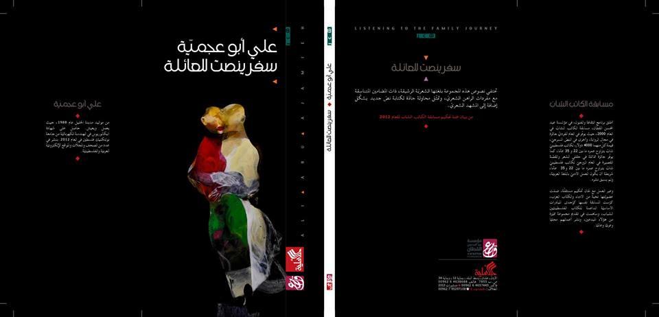 سفر ينصت للعائلة / علي أبو عجمية