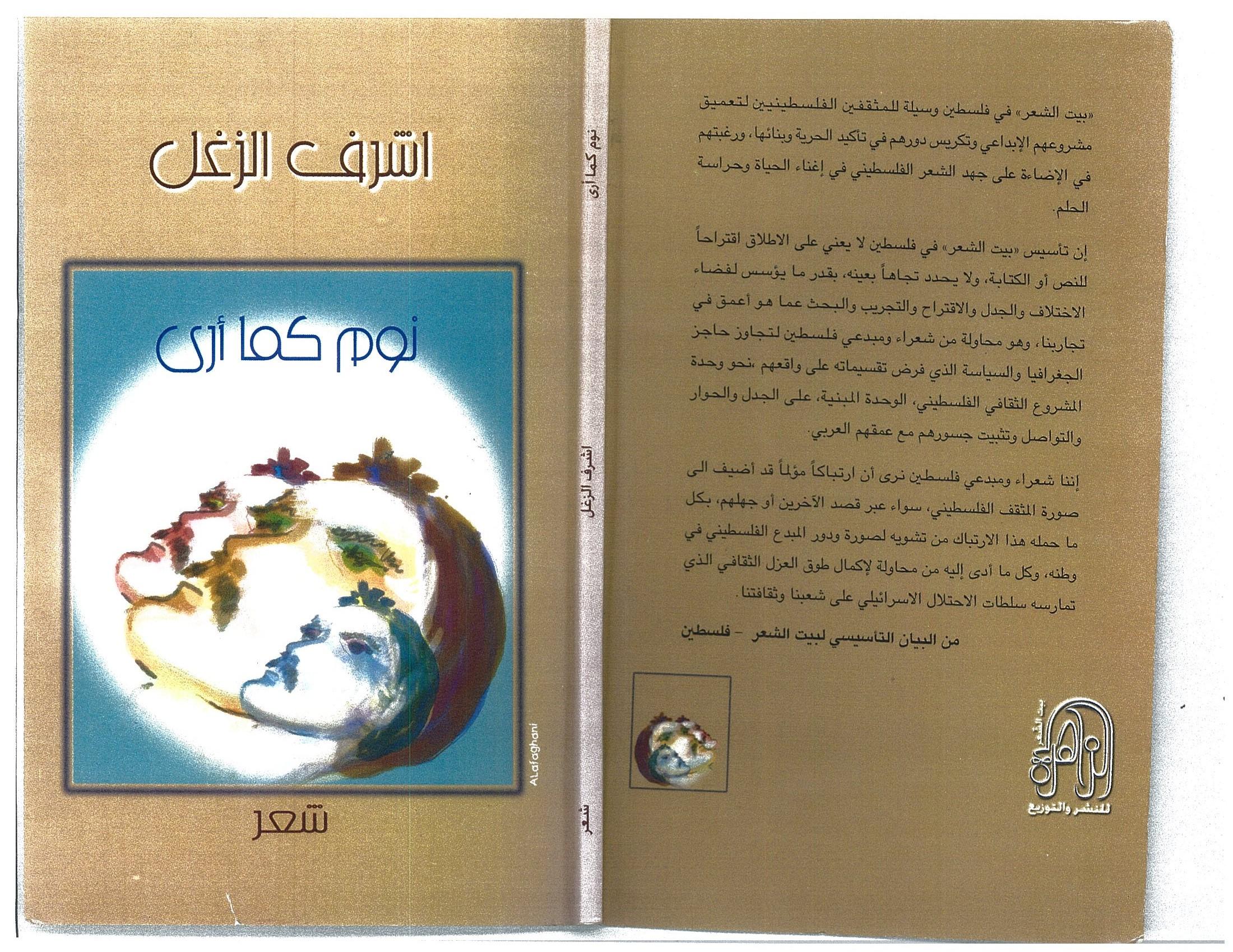 نوم كما أرى / أشرف الزغل