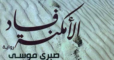 """""""فساد الأمكنة"""".. تصدعات الحكمة، واستفحال المأساة"""