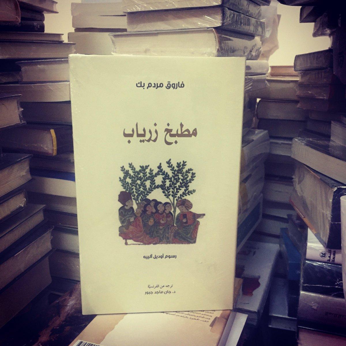 مطبخ زرياب.. تاريخ الطبخ كمزحة جادة / محمود حسني