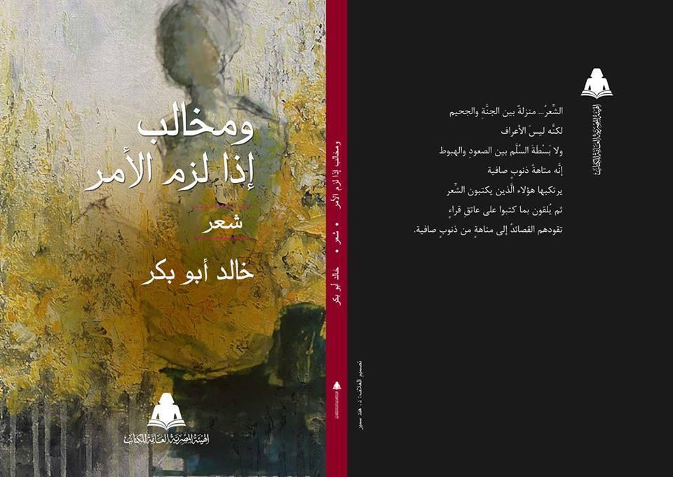 """مختارات من """"ومخالب إذا لزم الأمر"""" / خالد أبو بكر"""